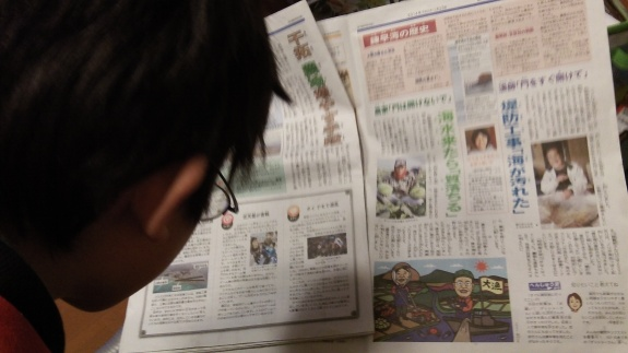Kodomo Shinbun (Newspaper for children)